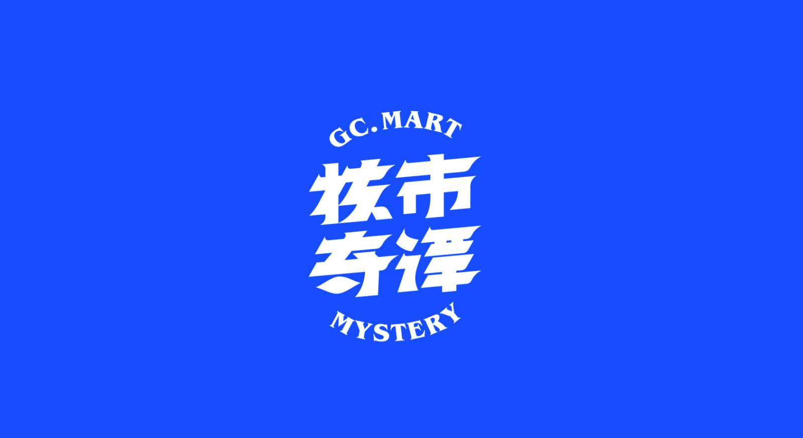 更名公告:核市淘宝书店正式更名为【核市奇谭】