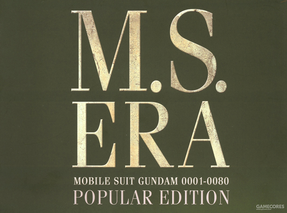 典型例子就是M.S.ERA画集。作为0080ova动画的衍生周边,其所有MS形象完全参照了OVA的样式。