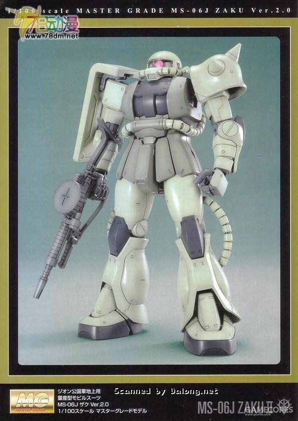 扎古II陆战型