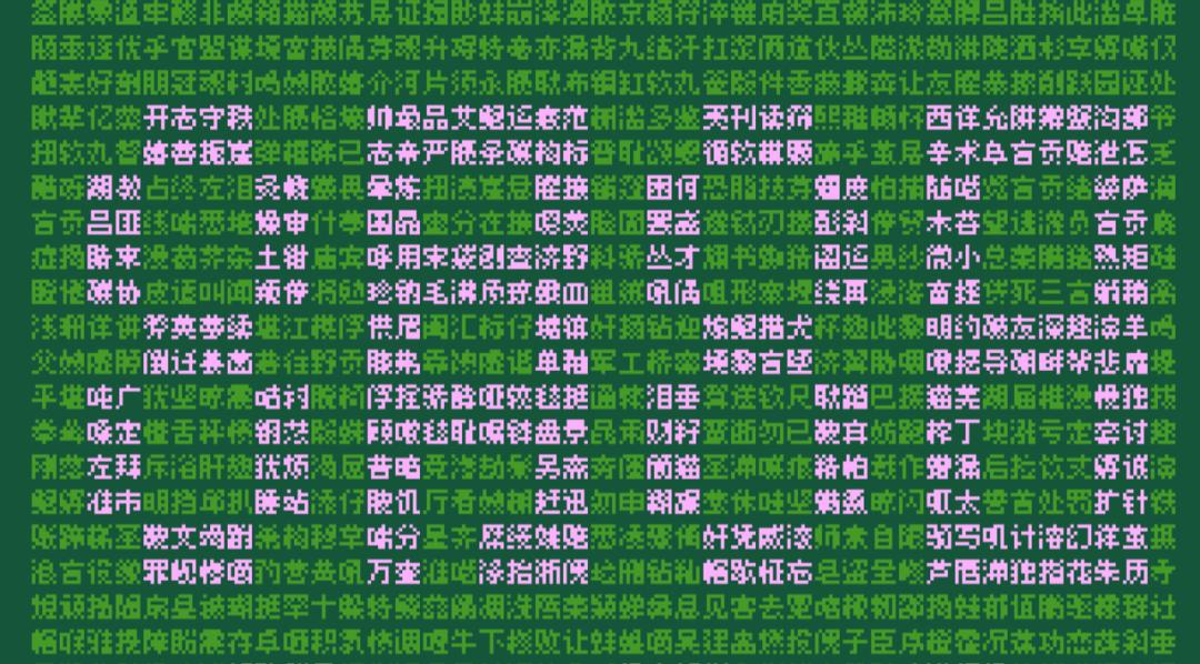 8→∞|八月八日丁卯点阵体预售直播交流