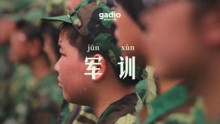 开学了,我们回忆了不堪回首的军训往事