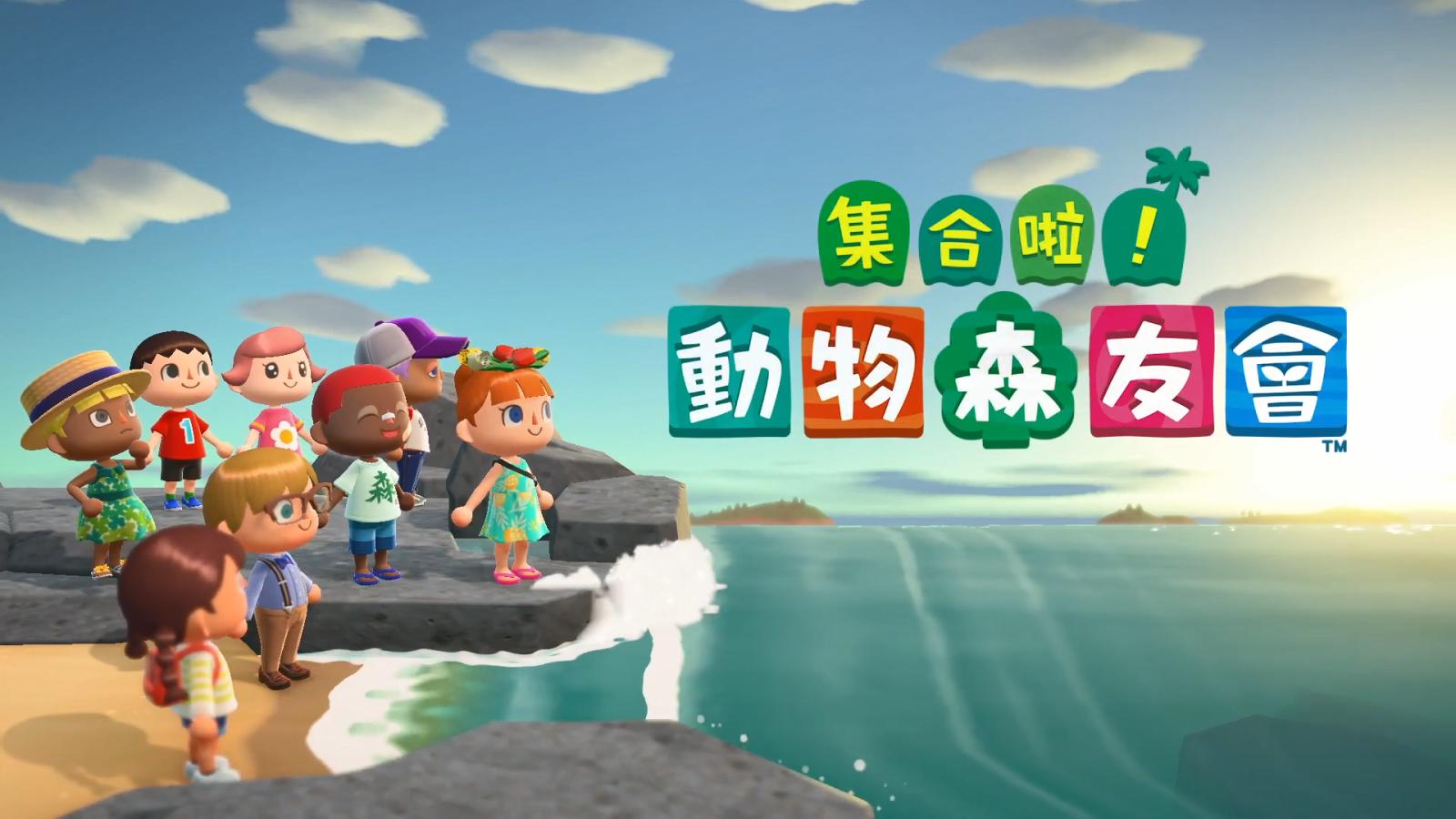 小动物讲中文?《集合啦!动物森友会》公布中文版 E3 预告片