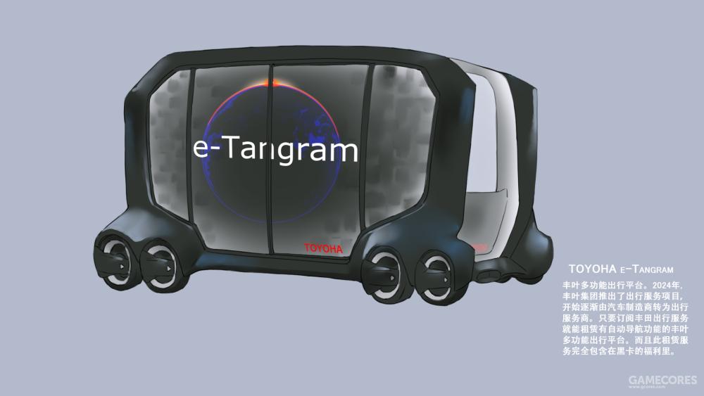 载具 TOYOHA e-Tangram 普通版(原型是丰田的e-Palette)