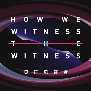 有关《见证者》这款游戏,以及Blow的游戏哲学