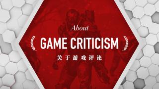 想推心置腹地和您聊聊,我们如何看待游戏评论这件事