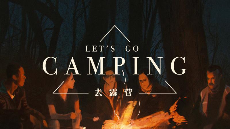 对日复一日的生活失望了吗?那就去露营吧