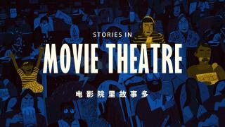 你们肯定在电影院里遇到过特别逗的人和事,赶紧分享一下!