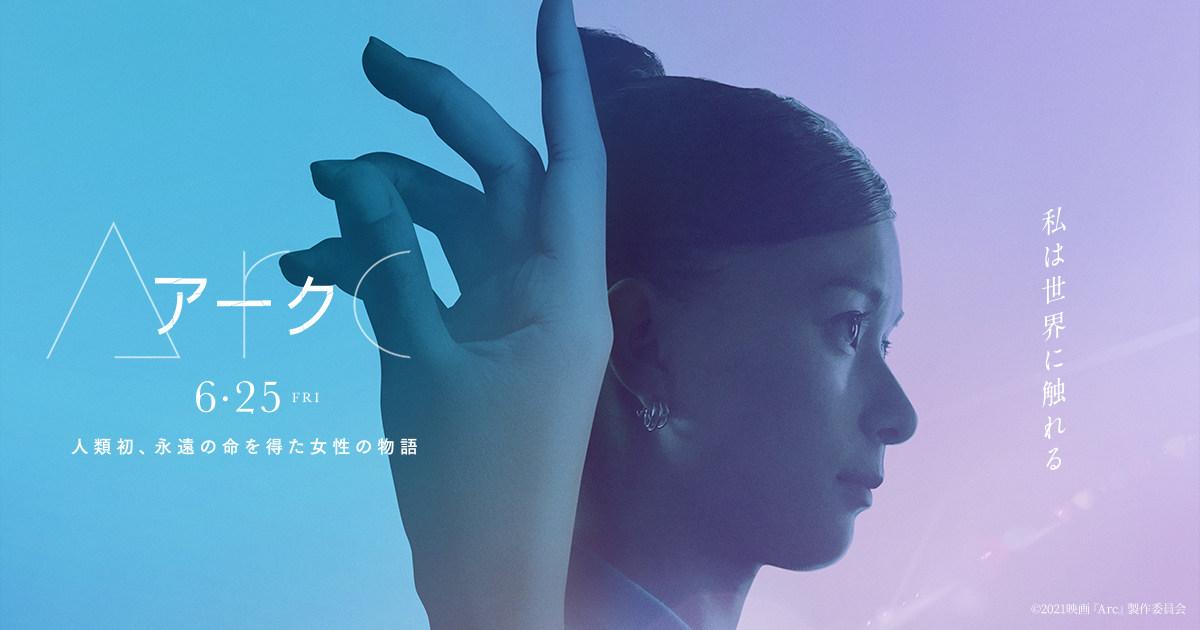 刘宇昆同名小说改编电影《弧》发布正片片段