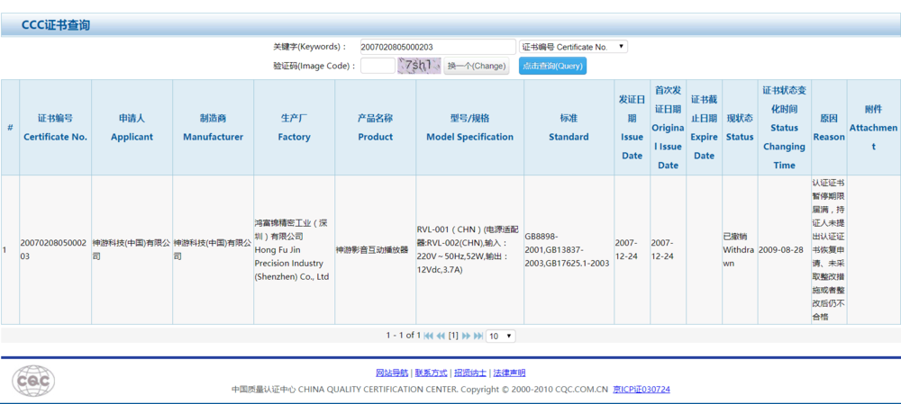Wii的3C认证记录至今还能够查到