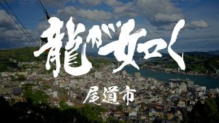 《如龙6》中尾道市旅游指南