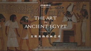 古埃及人为何把人画得扁扁平平的?