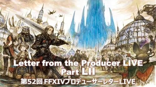 《最终幻想 14》第52回制作人来信情报汇总:5.0新情报满载