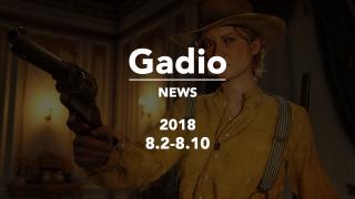 《荒野大镖客2》打动你了么?GadioNews8.2~8.10开播