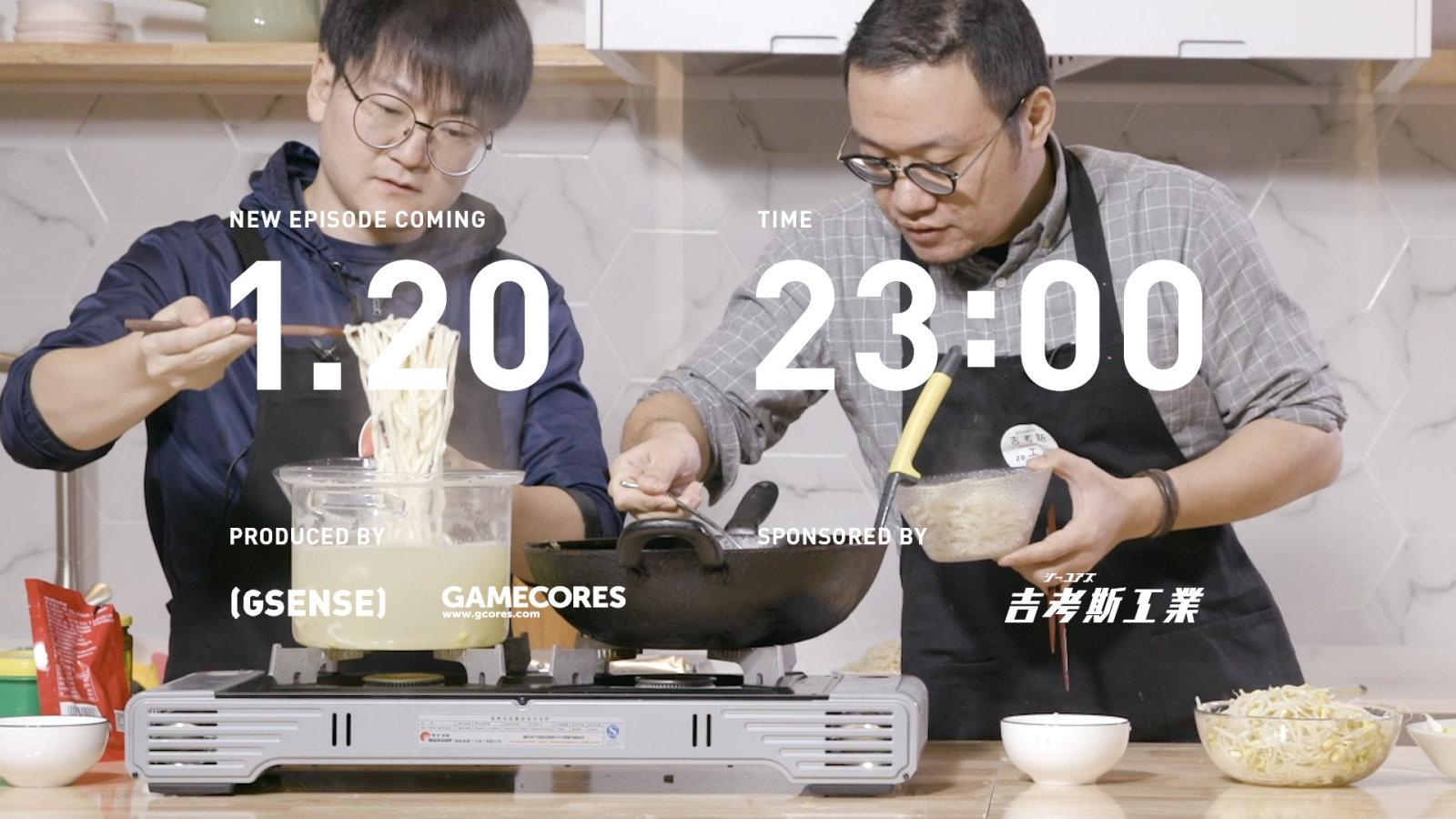 《核众食堂》第二季 EP07  先导预告!