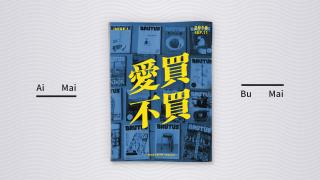 爱买不买 vol.11 ——这些年我们看过的杂志