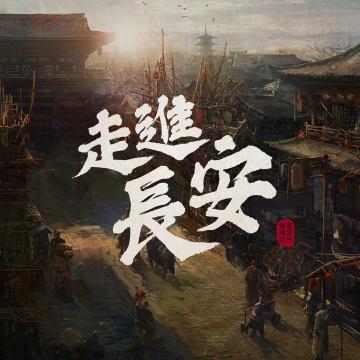 跟张腾岳一起走进长安城