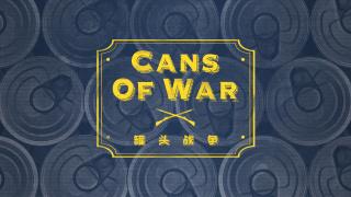 源于战争最终高于战争的,不仅仅只有计算机,还有罐头