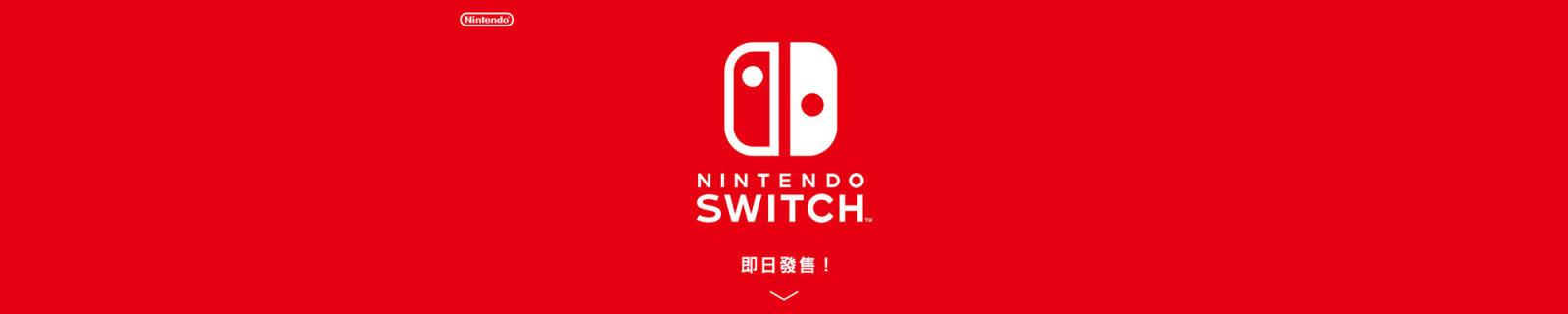 任天堂香港将于2019年春季推出会员服务