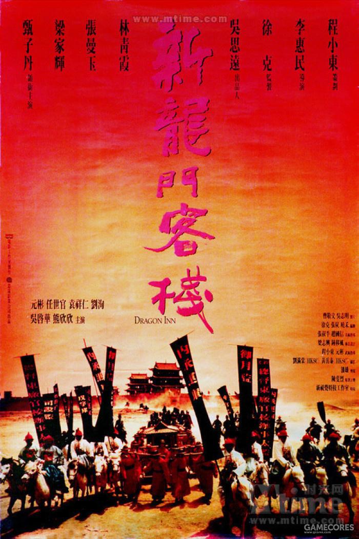 《新龙门客栈》的海报设计也十分优秀,让人联想到黑泽明的《影武者》
