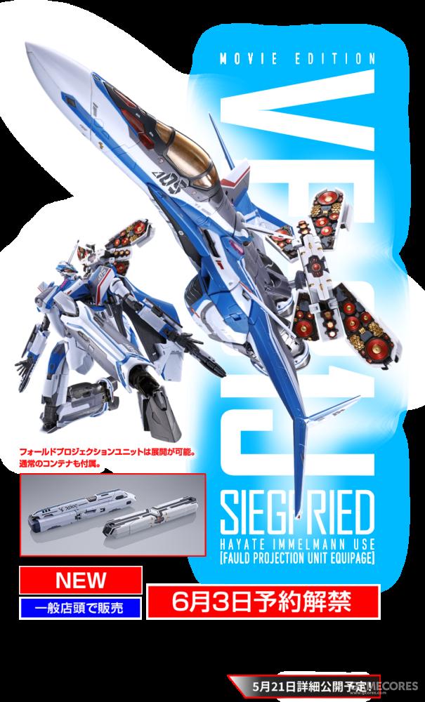 万代DX超合金剧场版VF-31J SIEGFRIED疾风·因梅尔曼专用机10月上市售价23,100日元