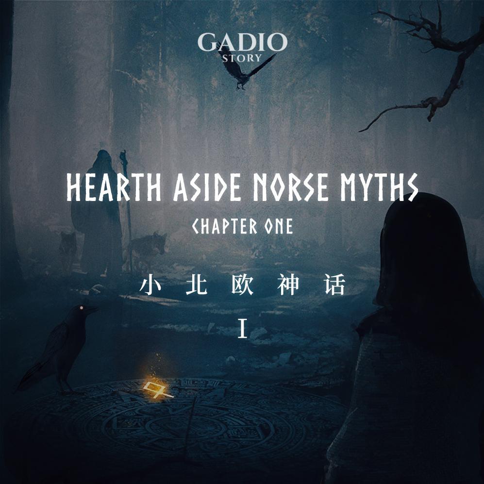 小北欧神话 卷一 — 给你讲述几段不一样的北欧神话小故事