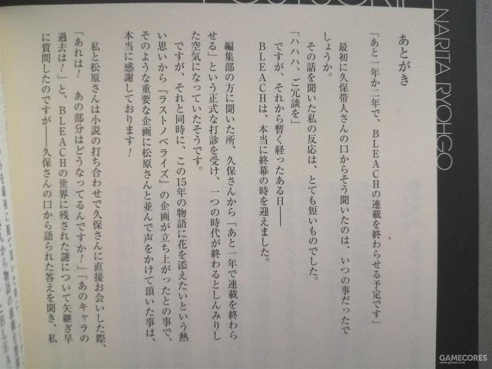 久保在三明治人的节目中谈到自己提前一年就向编辑部通知了自己的完结计划,与成田良悟的小说《Can't Fear Your Own World》后记中描述的一致