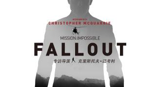 机核专访《碟中谍6:全面瓦解》导演克里斯托夫·迈考利