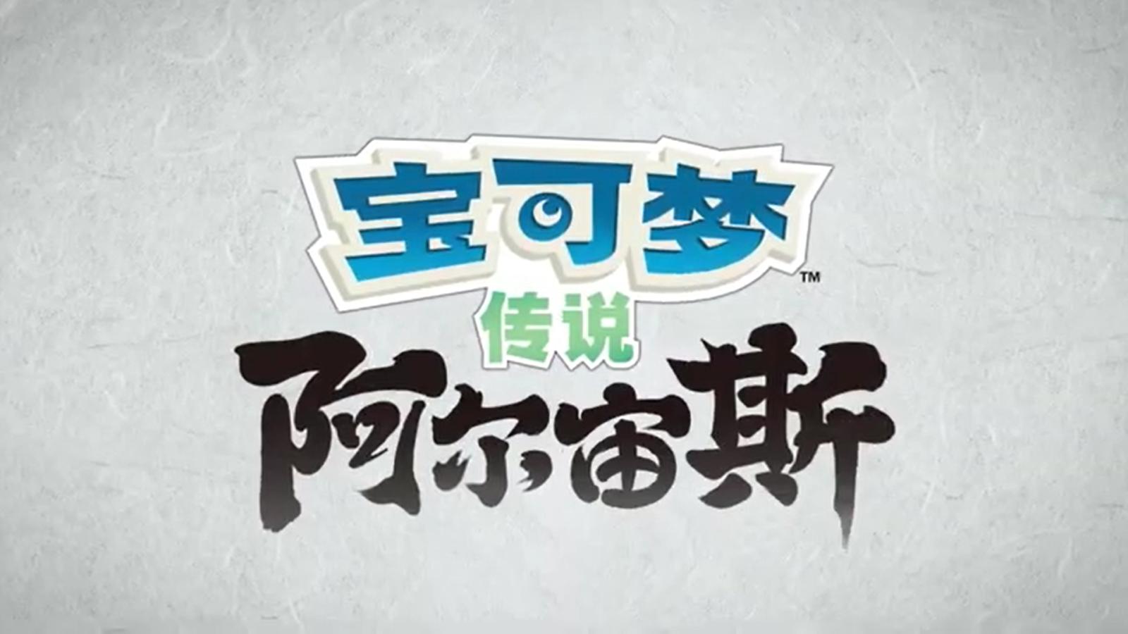 【宝可梦Presents】DP重制版公布,《宝可梦传说 阿尔宙斯》正式亮相