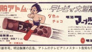 乘坐宇宙船,回看昭和糖果广告
