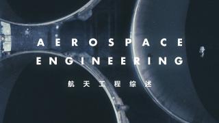 为了不被重力所束缚:航天工程综述
