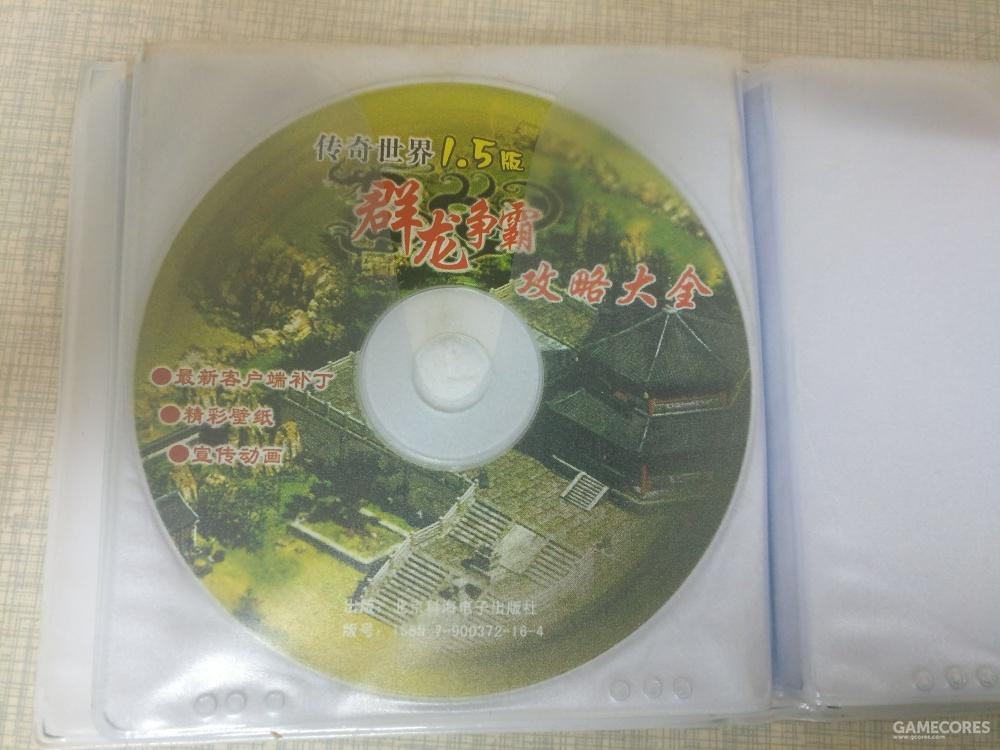 《传奇世界》客户端CD
