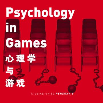 聊聊游戏中的心理学元素与玩家玩游戏的心理