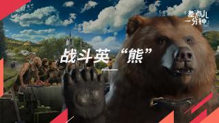 帮人打架的熊,并不只在游戏里才有