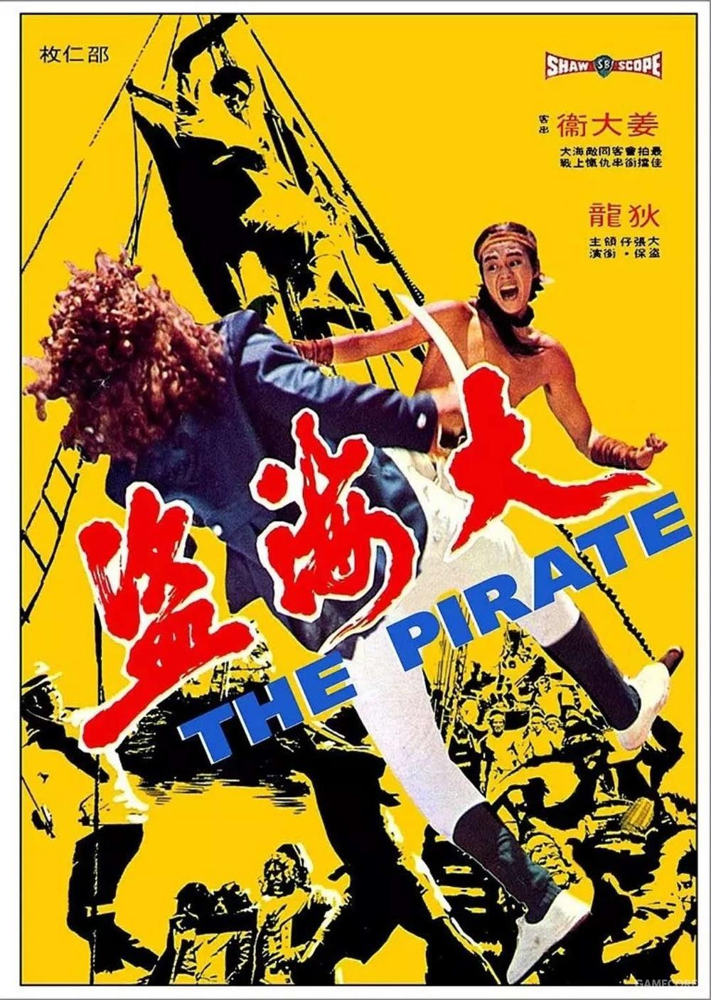 香港《大海盗》1973
