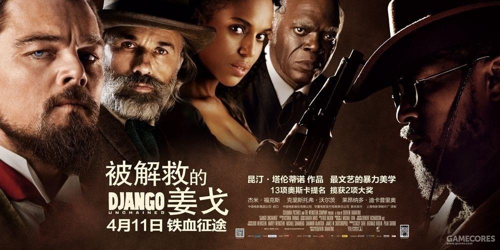 作为昆汀承诺多年的西部片,《被解救的姜戈》在中国创造了首映七分钟就撤映的丑闻