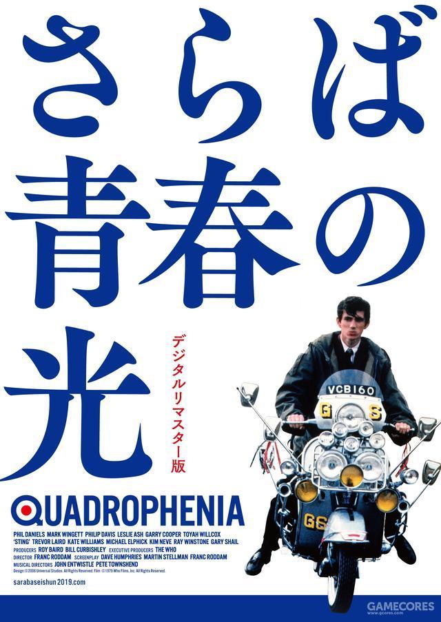 2.《四重人格》(Quadrophenia)