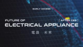 看完今年的CES,我们畅想一下电器的未来