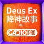帮助你了解《Deus EX 杀出重围》全系列的世界观设定(上)