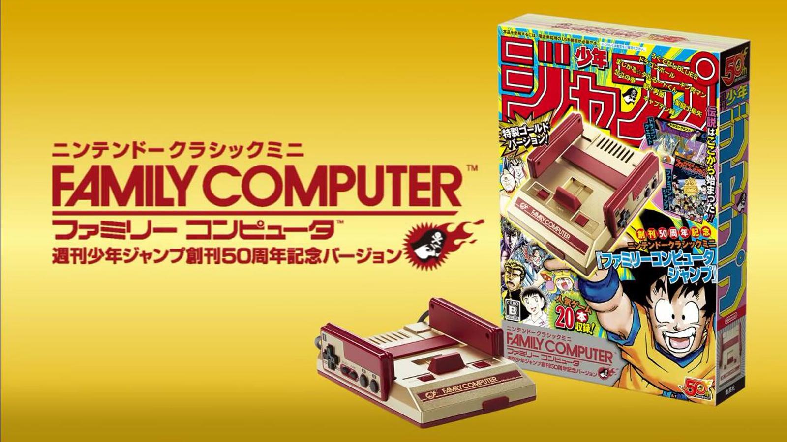 《週刊少年 JUMP》公佈了Mini FC特別版,收錄20部漫畫改編遊戲
