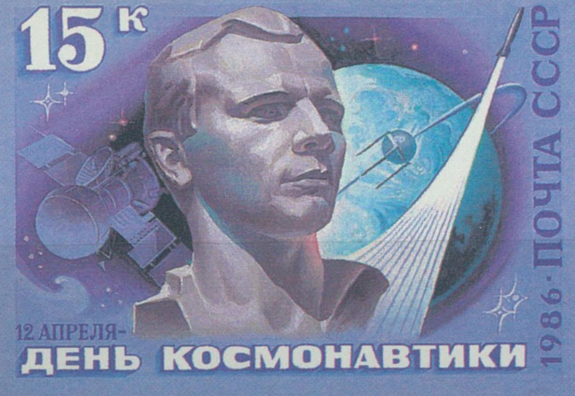 我們的征途是星辰大海—聊聊航天專題郵票背後的故事 之 蘇聯宇航節系列(下)