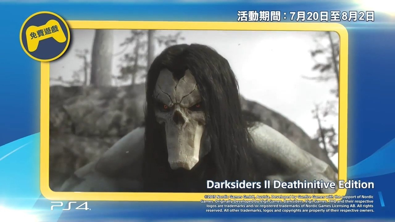 《暗黑血统2:死亡决定版》加入本月PSN港服会免游戏