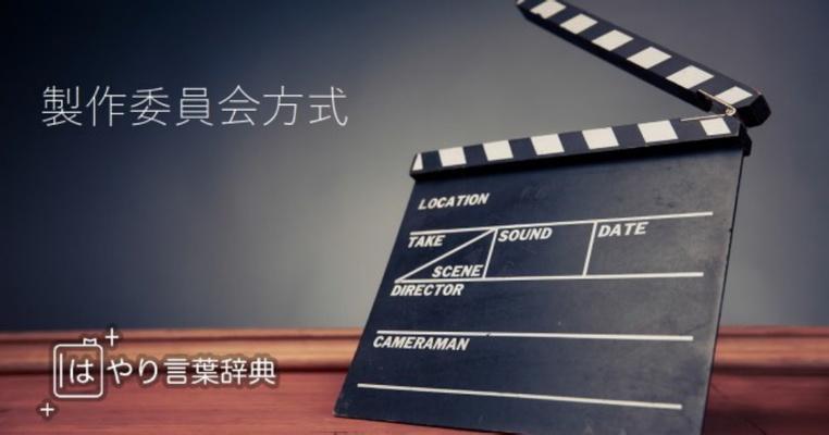 动画制作的起点:制作委员会的构成与解析(上)