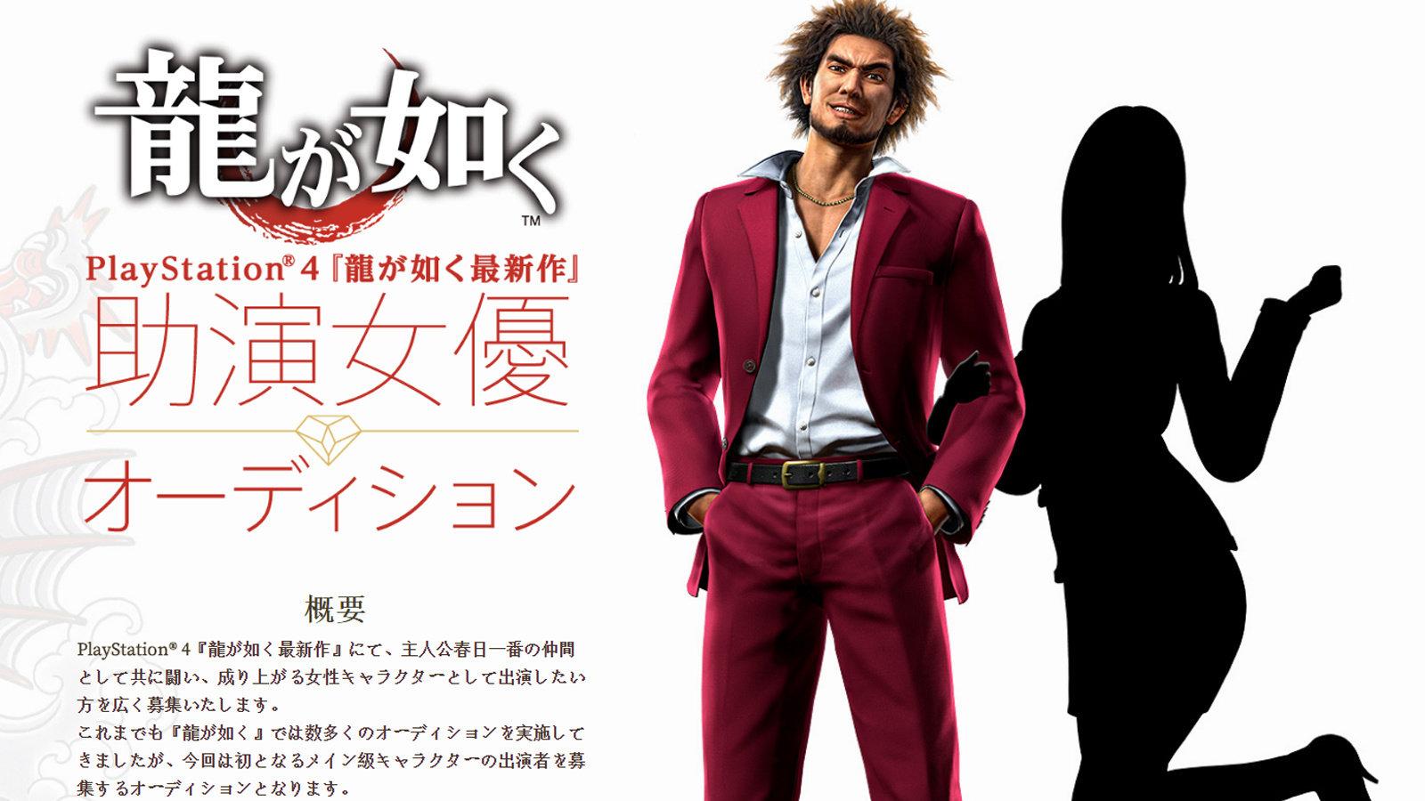 PS4《如龙》新作要来了,世嘉开始征召女演员,将陪伴在新主角身边一直奋斗!