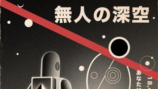 """吉考斯工业产品第四系列""""海报之暗示""""(上)"""