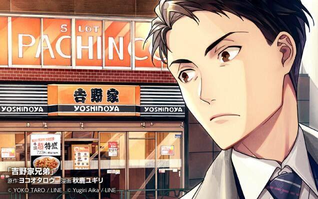 横尾太郎出新作了:由他担任原作的漫画《吉野家兄弟》12月27日开始连载