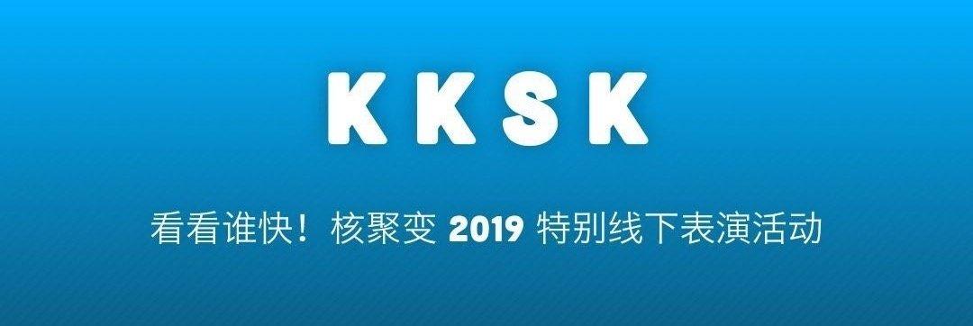 核聚变2019「喂狗组」特别线下表演活动,节目单公布