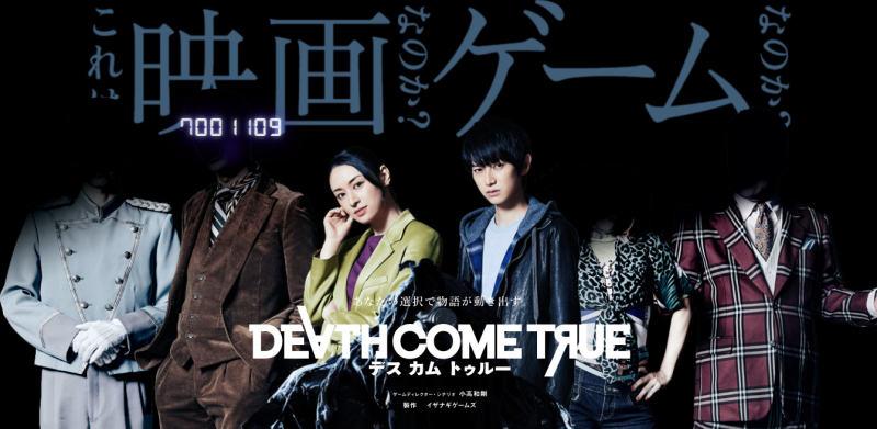 《Death Come True》公布第三款预告片等情报