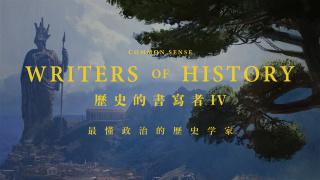 历史的书写者4 穿越了两千年的国际智慧