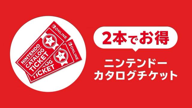 任天堂推出数字版游戏优惠券,2个游戏只要9980日元