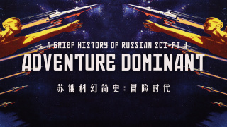 苏俄科幻简史:直指星海的冒险时代